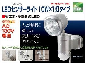 7/25限定 ポイント10倍! 大進 10W LEDセンサーライト 1灯式 DLA-300L 屋外 人感LED コンセント 玄関 防犯 駐車場 ガレージ ガーデン AC