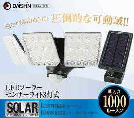 センサーライト LEDソーラー 3灯式 DLS7T300 【送料無料 屋外 ソーラー 人感 LED 玄関 防犯駐車場 ガレージ ガーデン 照明】
