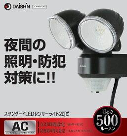 センサーライト LED 2灯式 DLA-N4T200 【照明 送料無料 屋内 屋外 LED 室内 コンセント 玄関 防犯 駐車場 ガレージ ガーデン】