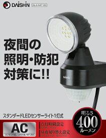 センサーライト LED 1灯式 コンセント式 DLA-N4T100 【DAISHIN(大進) 照明 屋内 屋外 人感 玄関 防犯 駐車場 ガレージ ガーデン】