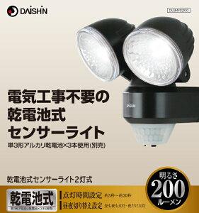 5/5、10限定 P+10倍!センサーライト 乾電池式 DLB-NS200 2灯式 ( センサーライト 電池 人感 センサーライト ledセンサーライト led 屋外 屋内 防犯ライト )