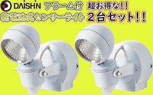 4/15 限定ポイント+10倍!DAISHIN アラーム機能付センサーライト DLB−1S300AR ( センサーライト 電池 人感 センサーライト ledセンサーライト led 屋外 屋内 コンセント 防犯ライト )