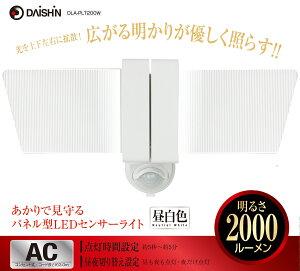 6/20 P+10倍!パネル型LEDセンサーライト DLA-PLT200W ( センサーライト 100v 人感センサーライト ledセンサーライト led 屋外 屋内 コンセント 防犯ライト )