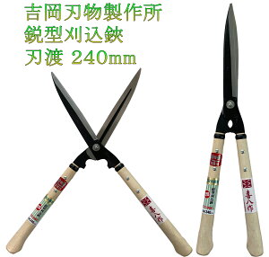 9/23 ポイント10倍!鋏正宗 鋭型刈込鋏 青紙 240mm No.128