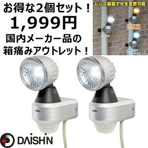 7/25限定 ポイント10倍!2台セット コンセント式センサーライト 高輝度 LED 1灯 DLA-4T100 ( センサーライト 100v 人感センサーライト ledセンサーライト led 屋外 屋内 コンセント 防犯ライト )