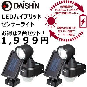 7/30限定 ポイント10倍!2台セット! ハイブリッドセンサーライト 1灯 DLH−100B ( センサーライト ソーラー 乾電池 人感センサーライト ledセンサーライト led 屋外 防犯ライト )