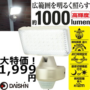 6/13 P+10倍!コンセント式センサーライト DLA-5T100 ( センサーライト 100v 人感センサーライト ledセンサーライト led 屋外 屋内 コンセント 防犯ライト )