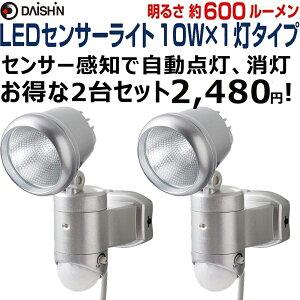 7/25限定 ポイント10倍!お得な2台セット! 大進 10W LEDセンサーライト 1灯式 DLA-300L 屋外 人感LED コンセント 玄関 防犯 駐車場 ガレージ ガーデン AC