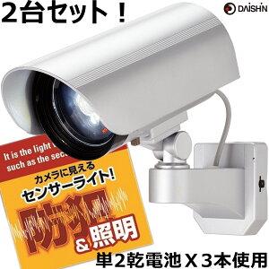 〜8/1限定 ポイント13倍!2台セット 大進 乾電池式センサーライト DAISHIN カメラに見えるセンサーライト DLB-K500 ( センサーライト 電池 人感 センサーライト ledセンサーライト led 屋外 屋内 防