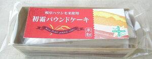 米粉のパウンドケーキ・キット【グルテンフリー】【アレルギー特定原材料27品目不使用】