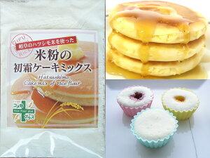 【送料込み・お試しセット 】【グルテンフリー】ケーキミックス  140g/3枚分パンミックス 無糖 140g/3枚分米粉200g