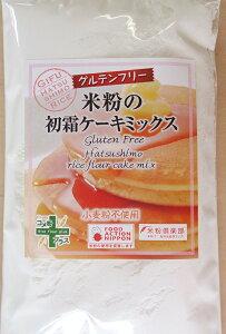 《米粉のホットケーキミックス》グルテンフリー 初霜ケーキミックス 6枚分×5袋