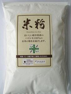 【送料無料】《米粉》パン 製菓用、料理用 岐阜の米ハツシモ100%米粉 1kg×2袋【グルテンフリー】世界農業遺産認定地域(清流長良川上中流域)にて栽培、製造【米粉専用工場】