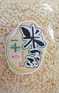 ポン菓子【無添加】米つぶ
