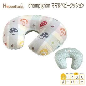 フィセル ディモワ 10mois Hoppetta champignon(シャンピニオン) ママ&ベビークッション (アパレル ガーゼ アフガン ケット スリーパー クッション キッズ ベビー ママ 子供用 赤ちゃん クッション 肌ざわり ねんね お昼寝 マスク)