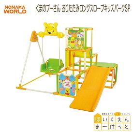 【送料無料 (一部地域除く)】野中製作所/NONAKA WORLD くまのプーさん おりたたみロングスロープキッズパークSP