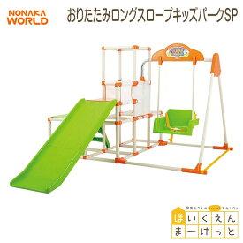 【送料無料 (一部地域除く)】野中製作所/NONAKA WORLD おりたたみロングスロープキッズパークSP