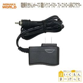 野中製作所 NONAKA WORLD 電動乗用 きかんしゃトーマス 電動バイク ロードスター フリーコントロール用ACアダプター