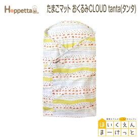 フィセル/Ficelle ディモワ/10mois Hoppetta たまごマット おくるみCLOUD tanta(タンタ)