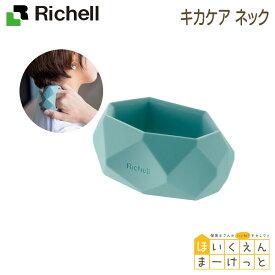 セルフケア器具 リッチェル Richell キカケア ネック
