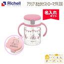 【出産祝い 名入れギフト】リッチェル Richell アクリア おでかけストローマグR 200 名入れ ピンク (内祝い 出産祝い …