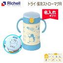 【出産祝い 名入れギフト】リッチェル Richell TLI トライ 保冷ストローマグR ライトブルー (内祝い 出産祝い 子供 ベ…