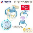 【出産祝い 名入れギフト】リッチェル Richell TLI トライ ステップアップマグセットR ライトブルー (内祝い 出産祝い…