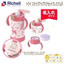 【出産祝い 名入れギフト】リッチェル Richell TLI トライ ステップアップマグセットプレミアムR ピンク (内祝い 出産…
