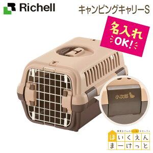 リッチェル Richell キャンピングキャリー S ダークブラウン (059910) 名入れ