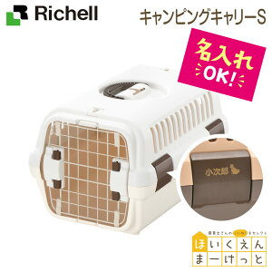 リッチェル Richell キャンピングキャリー S アイボリー (059912) 名入れ
