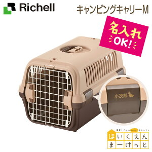 リッチェル Richell キャンピングキャリー M ダークブラウン (059916) 名入れ