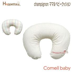 フィセル/Ficelle ディモワ/10mois Hoppetta ママ&ベビークッション
