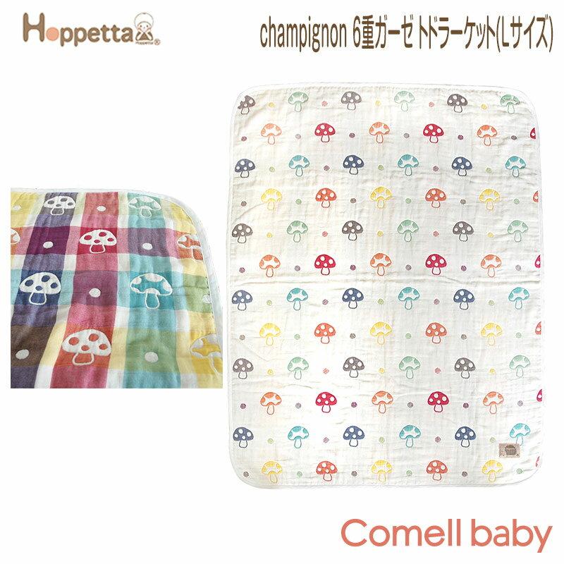 フィセル/Ficelle ディモワ/10mois Hoppetta champignon 6重ガーゼ トドラーケット(Lサイズ)