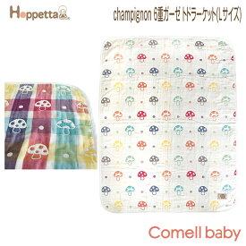 フィセル/Ficelle ディモワ/10mois Hoppetta champignon ふくふくガーゼ(6重ガーゼ) トドラーケット(Lサイズ)