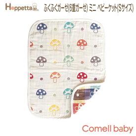 フィセル/Ficelle ディモワ/10mois Hoppetta champignon ふくふくガーゼ(6重ガーゼ) ミニ ベビーケット(Sサイズ)
