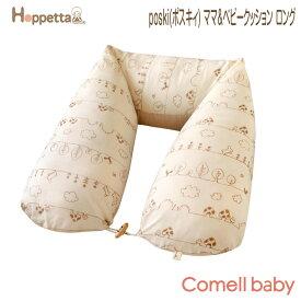 フィセル/Ficelle ディモワ/10mois Hoppetta poski(ポスキィ) ママ&ベビークッション ロング