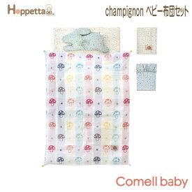 フィセル/Ficelle ディモワ/10mois Hoppetta champignon ベビー布団セット