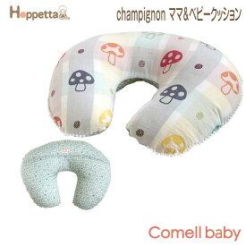 フィセル/Ficelle ディモワ/10mois Hoppetta champignon(シャンピニオン) ママ&ベビークッション