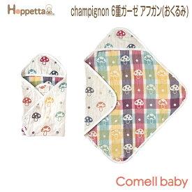 フィセル/Ficelle ディモワ/10mois Hoppetta champignon ふくふくガーゼ(6重ガーゼ) アフガン