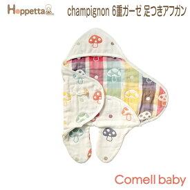 フィセル/Ficelle ディモワ/10mois Hoppetta champignon ふくふくガーゼ(6重ガーゼ) 足つきアフガン
