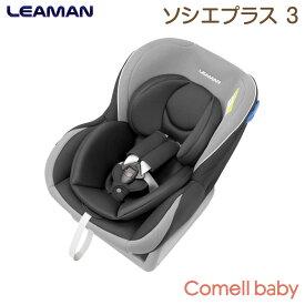 【送料無料 (一部地域除く)】リーマン Leaman ソシエプラス 3