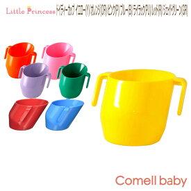 リトルプリンセス/LittlePrincess Doidy Cup ドイディーカップ イエロー(Y)/オレンジ(OR)/ピンク(P)/ブルー(B)/ライラック(PU)/レッド(R)/ジェイドグリーン(GR)