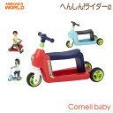 野中製作所 へんしん!ライダーα正規品 NONAKA WORLD ベビー用品 おもちゃ おあそび 乗用玩具 乗り物 のりもの 三輪…