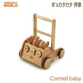 野中製作所/NONAKA WORLD 木'sカタカタ 押車