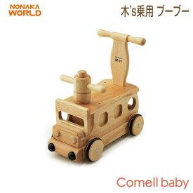 野中製作所/NONAKA WORLD 木's乗用 ブーブー