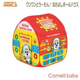 野中製作所/NONAKA WORLD ワンワンとう〜たん♪ なかよしボールハウス