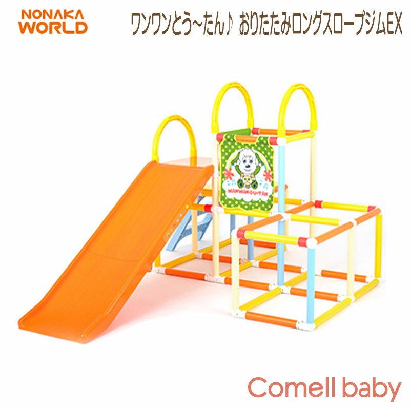 野中製作所/NONAKA WORLD ワンワンとう〜たん♪ おりたたみロングスロープジムEX