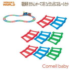 野中製作所/NONAKA WORLD 電動乗用 きかんしゃトーマス用 ひょうたん形になるレールセット