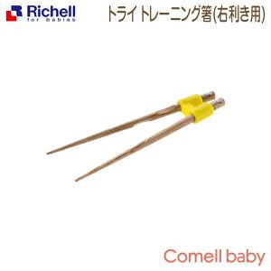 トライトレーニング箸(右利き用)