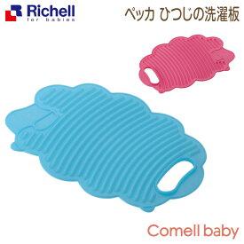 リッチェル/Richell ペッカ ひつじの洗濯板 ブルー(B)/ピンク(P)